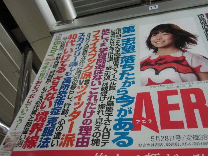 18. Asahi Shimbun Company — $4.12 billion in media revenue